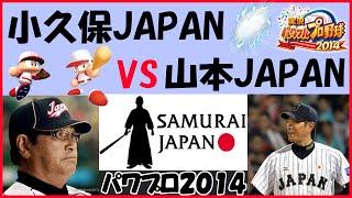 日米野球2014の小久保JAPANとWBC2013の山本浩二JAPANが夢の対決!! 小...