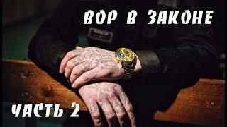 Вор в Законе 2019 Криминальный Фильм 2 часть