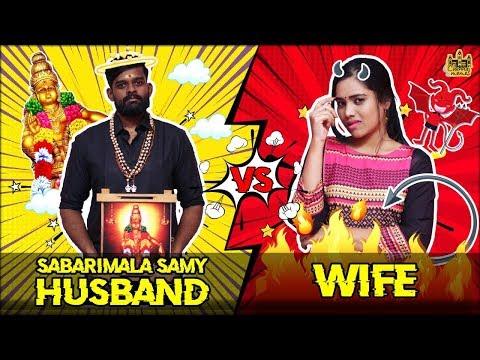 Sabarimala Samy Husband vs Wife | Husband vs Wife | Chennai Memes