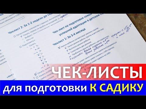 В детский сад БЕЗ СЛЁЗ! Чек-лист по адаптации к детскому саду / Алена Попова