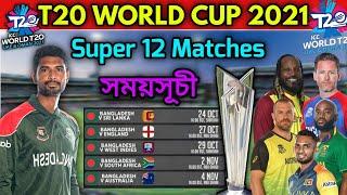 T20 World Cup 2021 Bangladesh Team Super 12 All Matches Schedule, Date, Time, Venue   Sper-12 Match