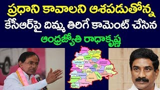 Andhra Jyothy Radhakrishna Mind-blowing Questions TO CM KCR