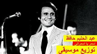 موسيقى اغنية اسمر يا اسمرانى - غير كاملة مذهب و كوبليه - كلمات - عبد الحليم حافظ - Asmar Ya Asmarany