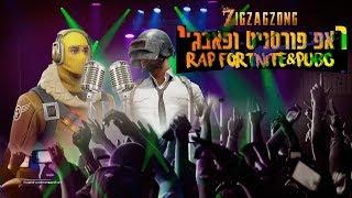 ראפ פורטנייט ופאבגי & Rap Fortnite&Pubg