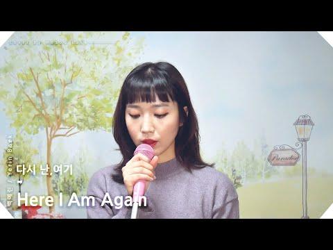 다시 난, 여기 (Here I Am Again) - 백예린 (Cover By 호수)|사랑의 불시착 OST