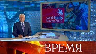 """Выпуск программы """"Время"""" в 21:00 от 28.08.2019"""