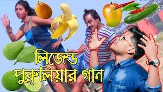 Legend Purulia Video Songs | New Bangla Funny Video 2018 | KhilliBuzzChiru