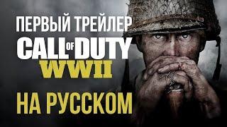 Call of Duty WWII. Первый трейлер (русская версия / дубляж)