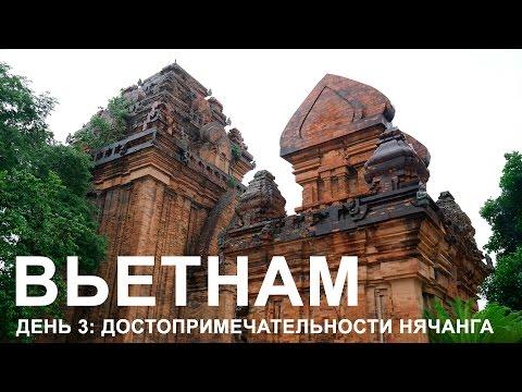 Достопримечательности Нячанга. Вьетнам.