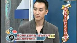20120116 康熙來了(蕭亞軒、王陽明)