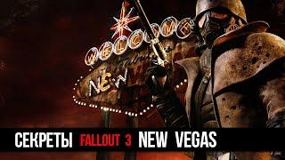 Fallout New Vegas Секреты и Тайны игры, о которых вы могли не знать!