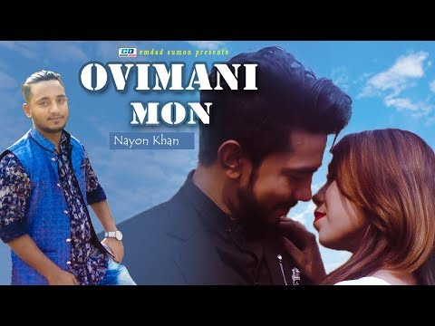 Ovimani Mon | Nayan Khan | Akash Mahmud | HNK Muktar Sikdar | Priya | Bangla New Music Video | 2018