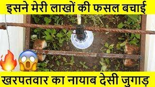 खरपतवार का फायदेमंद पैसा वसूल देसी जुगाड़   Indian Farmer Top New Desi Jugaad Technology