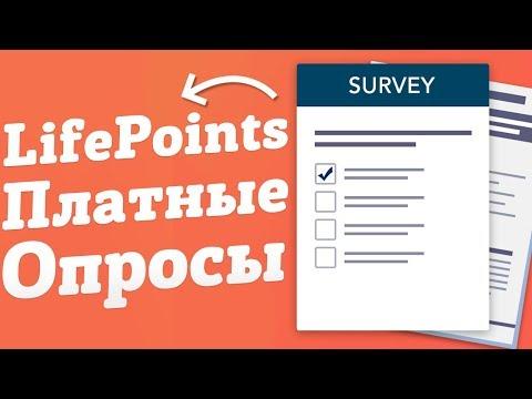 LifePoints - платные опросы которых мы заслуживаем