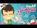 أنشودة مدرستي | أغنية المدرسة  للأطفال بدون موسيقى – أناشيد الروضة للأطفال بدون ايقاع