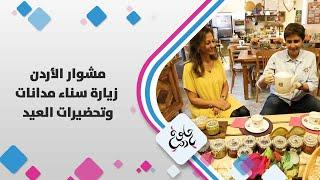 مشوار الأردن - زيارة سناء مدانات وتحضيرات عيد الفصح - حلوة يا دنيا