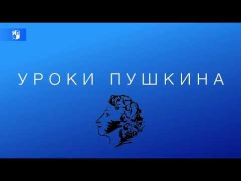 Уроки Пушкина