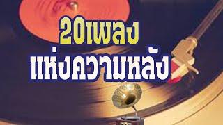 20เพลงแห่งความหลัง ฟังเพลงเก่าย้อนความทรงจำ