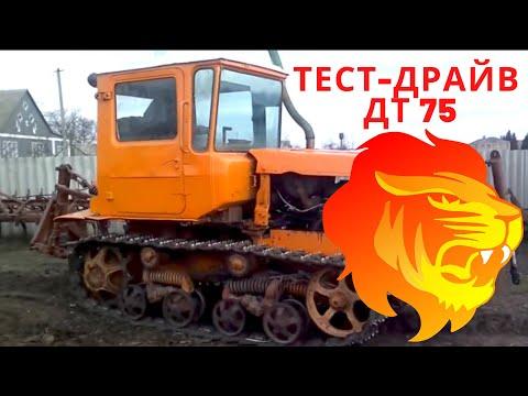 ДТ 75. Тест-драйв трактора с двигателем мерседес ОМ366. Реальний звір.