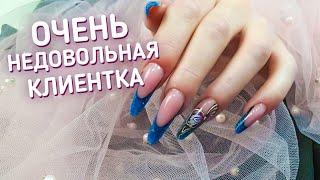недовольная клиентка бабка на ногтях коррекция ногтей и дизайн ногтей для любимой клиентки