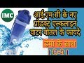 IMC New Product Alkaline Water Bottle Benefits With Demo | Hindi | IMC healthy life