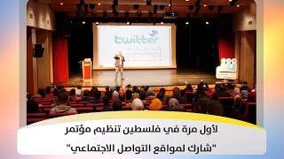 """لأول مرة في فلسطين تنظيم مؤتمر """"شارك لمواقع التواصل الاجتماعي"""""""