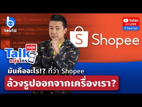 มันคืออะไร !?! ที่ว่า Shopee ล้วงรูปออกจากเครื่องเรา!!!?!