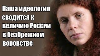 Юлия Латынина: Наша идеология сводится к величию России в безбрежном воровстве