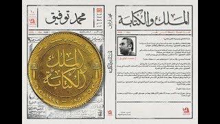 أخبار اليوم | محمد توفيق يكشف كواليس كتابة «الملك والكتابة»
