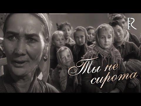 Ты не сирота   Сен етим эмассан (узбекфильм на русском языке) HD 1962 #UydaQoling