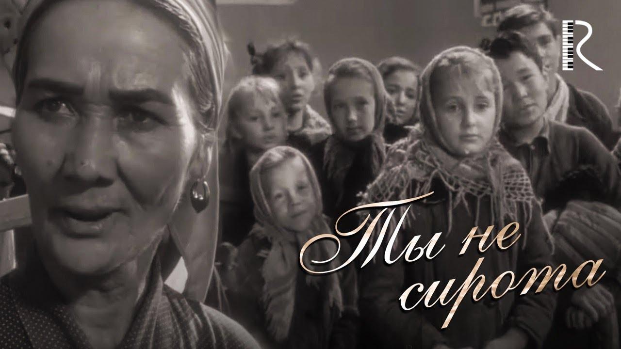 Ты не сирота | Сен етим эмассан (узбекфильм на русском языке) HD 1962