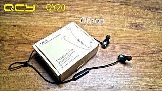 Обзор QCY QY20 - конкурент Apple Airpods?