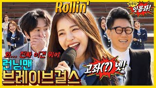 (ENG SUB) RUNNINGMAN Brave Girls.zip