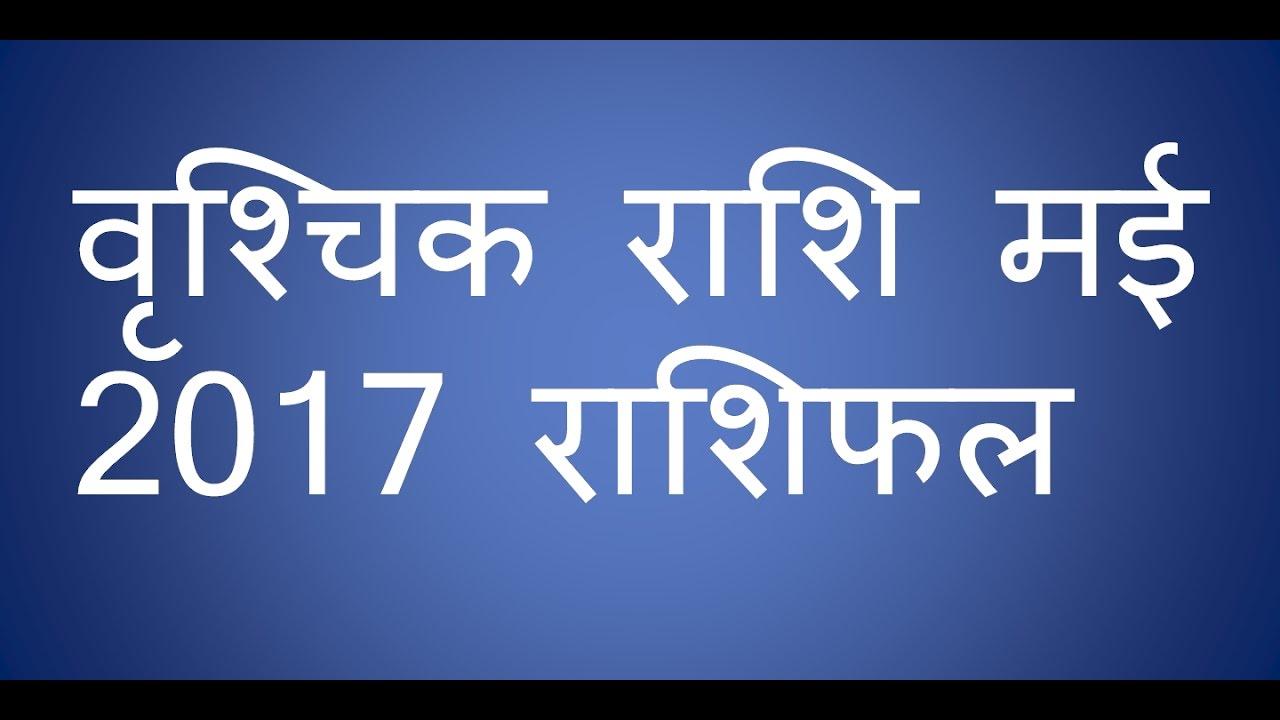 Vrishchik rashi may 2017 rashifal scorpio may 2017 in hindi 2017