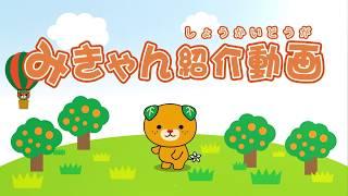 みきゃん紹介動画 thumbnail