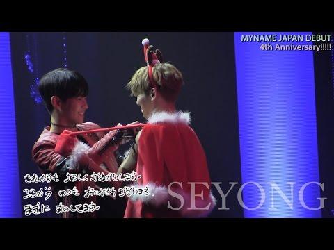 MYNAME日本デビュー祝4周年メッセージ (From ジュンQ&セヨン)