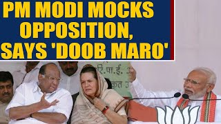 Doob Maro says PM Modi as opposition asks link between Maharashtra and J&K | OneIndia News