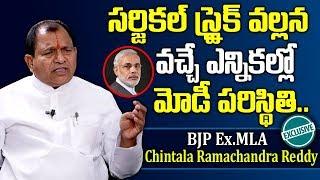 BJP Ex.MLA Chintala Ramachandra Reddy About Surgical Strike |#NarendraModi | AP Politics |Anchor Nag