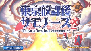 Hello world this is Tokyo Afterschool Summoners-東京放課後サモナー...
