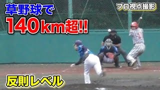【草野球140km】軟式で‥フォーク‥永遠に三振 ★エース 「アニキ」 thumbnail