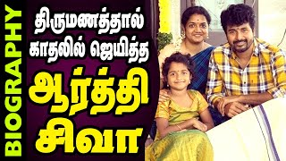 Actor Sivakarthikeyan and Aarthi Untold Love story | Biography In Tamil |