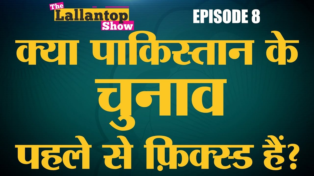 Pakistan Elections 2018 | Army Nawaz Sharif के साथ है या Imran Khan के? | Lallantop show | 25 July