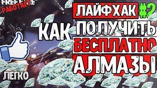 🔥СТРИМ Garena Free Fire конкурс на Деньги и Кристаллы в Описании   ФРИ ФАЕР 999+