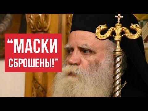 Террор против верующих прикрыли коронавирусом. В Греции арестован митрополит