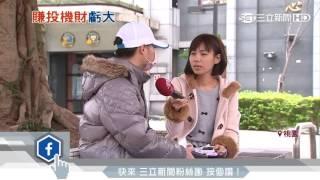 網路炫富報運彩明牌 「星光哥」遭控騙錢│三立新聞台