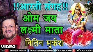 Aarti Laxmi Mata Ki (Aarti Sangrah) (Hindi)