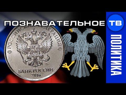 Почему изменился орёл на российских деньгах? (Познавательное ТВ, Артём Войтенков)