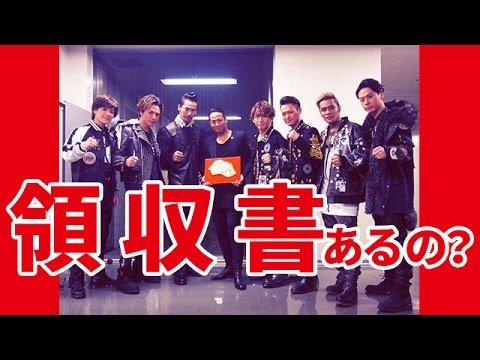 三代目 J Soul Brothers レコード大賞のお値段一億円!?賞がお金で決まるなんて!