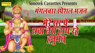 मंगलवार स्पेशल भजन : मेरे सर पे सदा तेरा हाथ रहे || Most Popular Hanuman Ji Bhajan