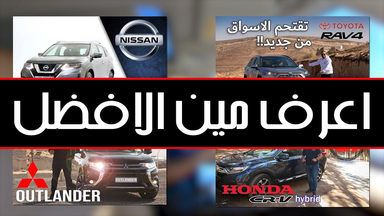 مين افضل SUV هايبرد ياباني في السوق الاردني  ؟؟؟